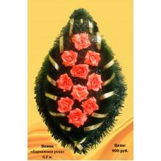 Венок Бархатная роза 0.7м